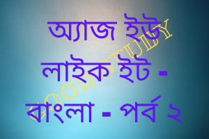 As you like it William Shakespeare Bangla Translation Part 2