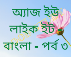 As you like it William Shakespeare Bangla Translation part 3
