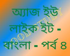 As you like it William Shakespeare Bangla Translation part 4