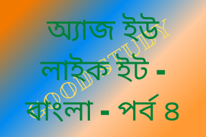 As you like it William Shakespeare Bangla Translation part 4