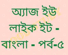 As you like it William Shakespeare Bangla Translation part 5