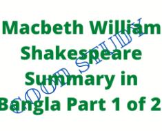 Macbeth William Shakespeare Summary in Bangla Part 1 of 2
