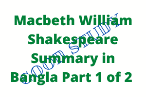 Macbeth William Shakespeare Summary in Bangla Part 1 of 2