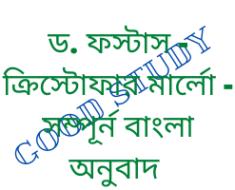 Dr. Faustus by Christopher Marlowe Bengali Translation