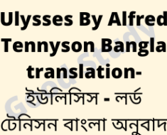 Ulysses By Alfred Tennyson Bangla translation-ইউলিসিস - লর্ড টেনিসন বাংলা অনুবাদ